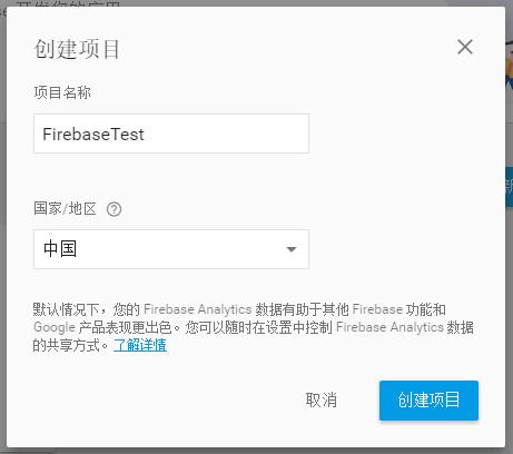 firebase_project